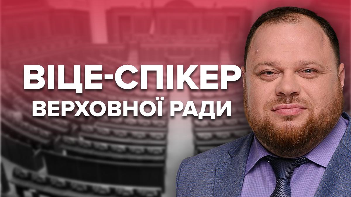 Руслан Стефанчук віце-спікер Верховної Ради 9 скликання - 2019