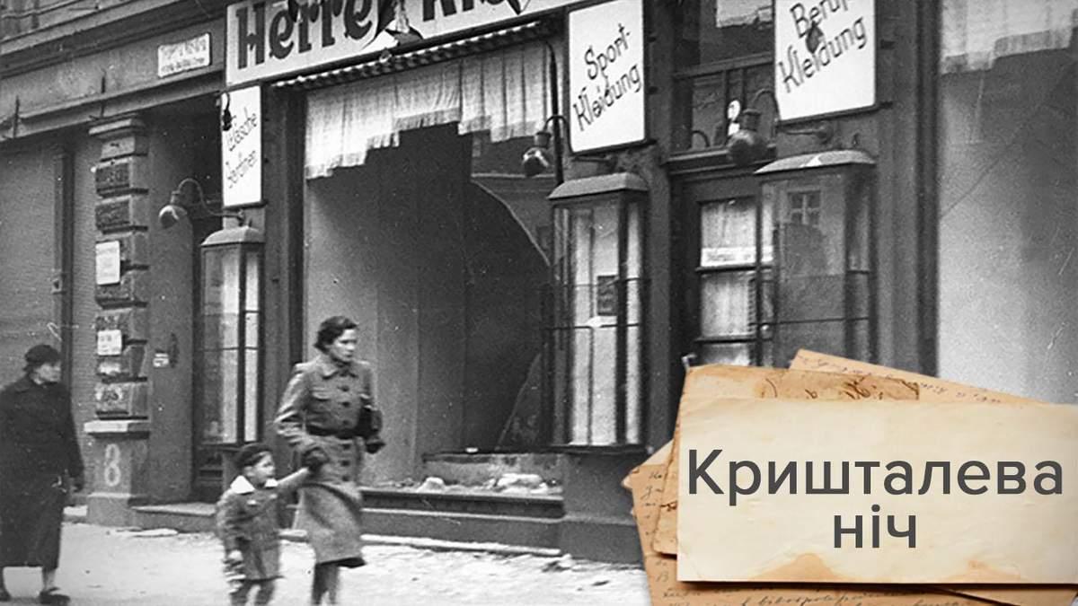 """""""Ноябрьские погромы"""" – страшная ночь, которая стала первым предвестником Холокоста"""
