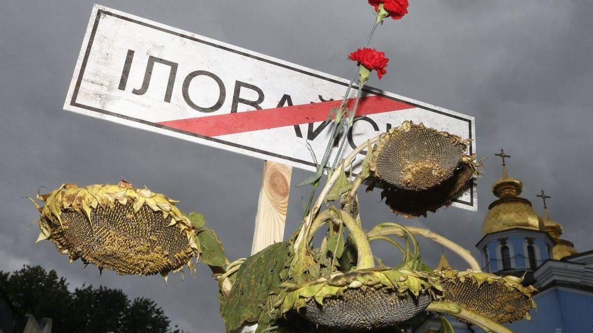 Дні пам'яті Іловайської трагедії
