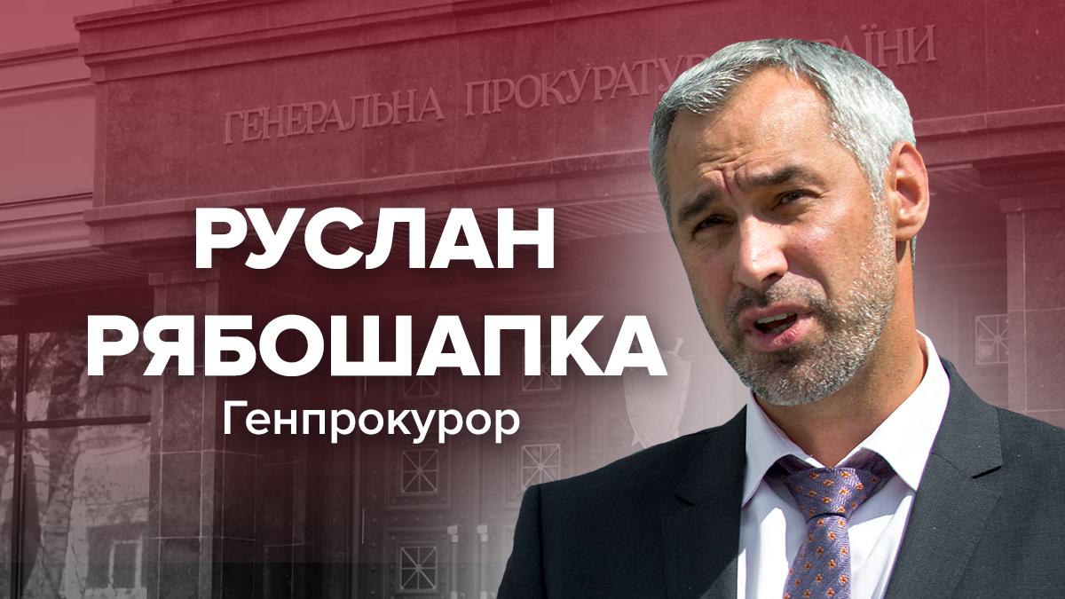Руслан Рябошапка – новый генеральный прокурор Украины 2019