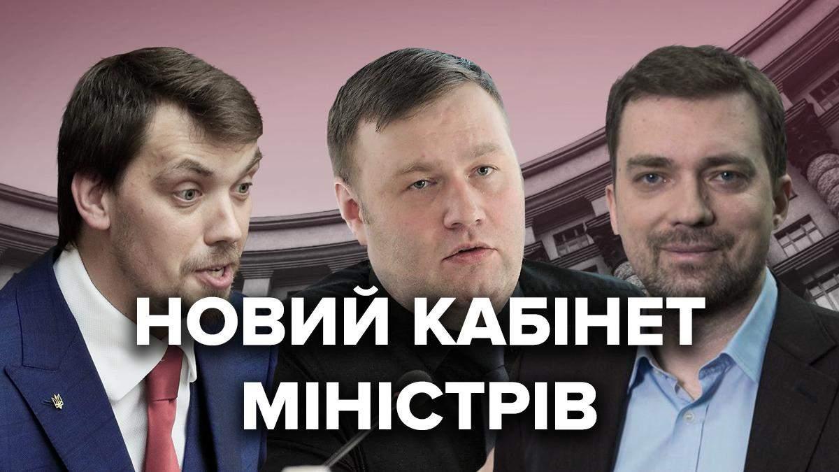 Гончарук очолив уряд України 2019 – все про нових міністрів