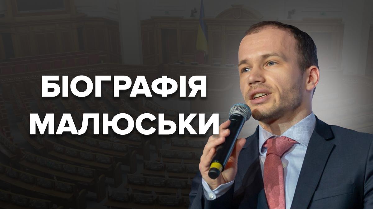 Денис Малюська – биография Министра юстиции, кто он такой