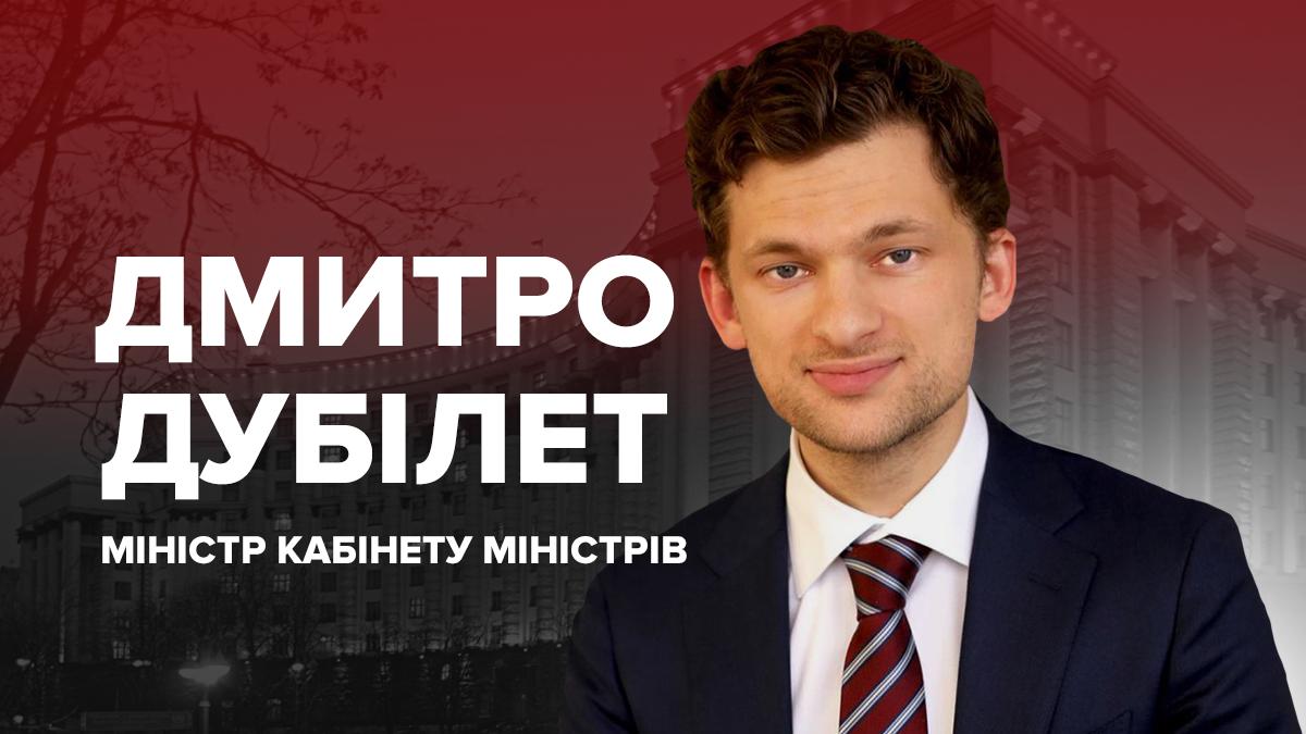 Дмитрий Дубилет – биография нового министра Кабинета министров Украины 2019