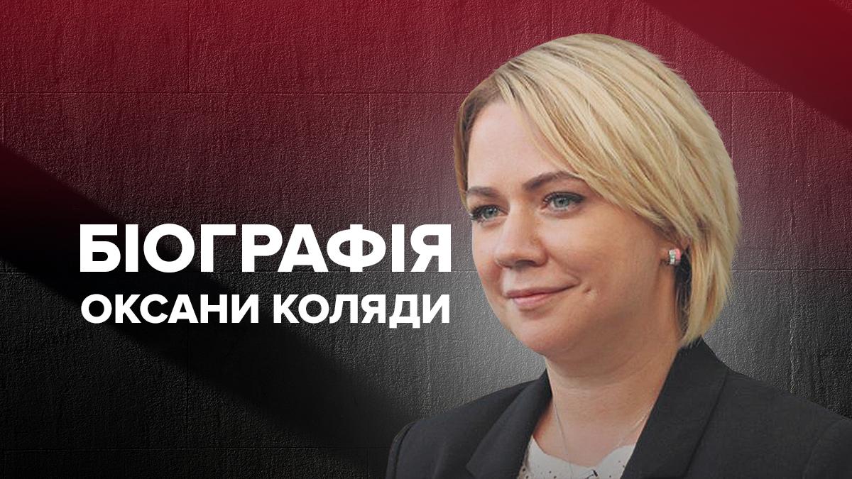 Оксана Коляда – біографія Міністра у справах ветеранів 2019