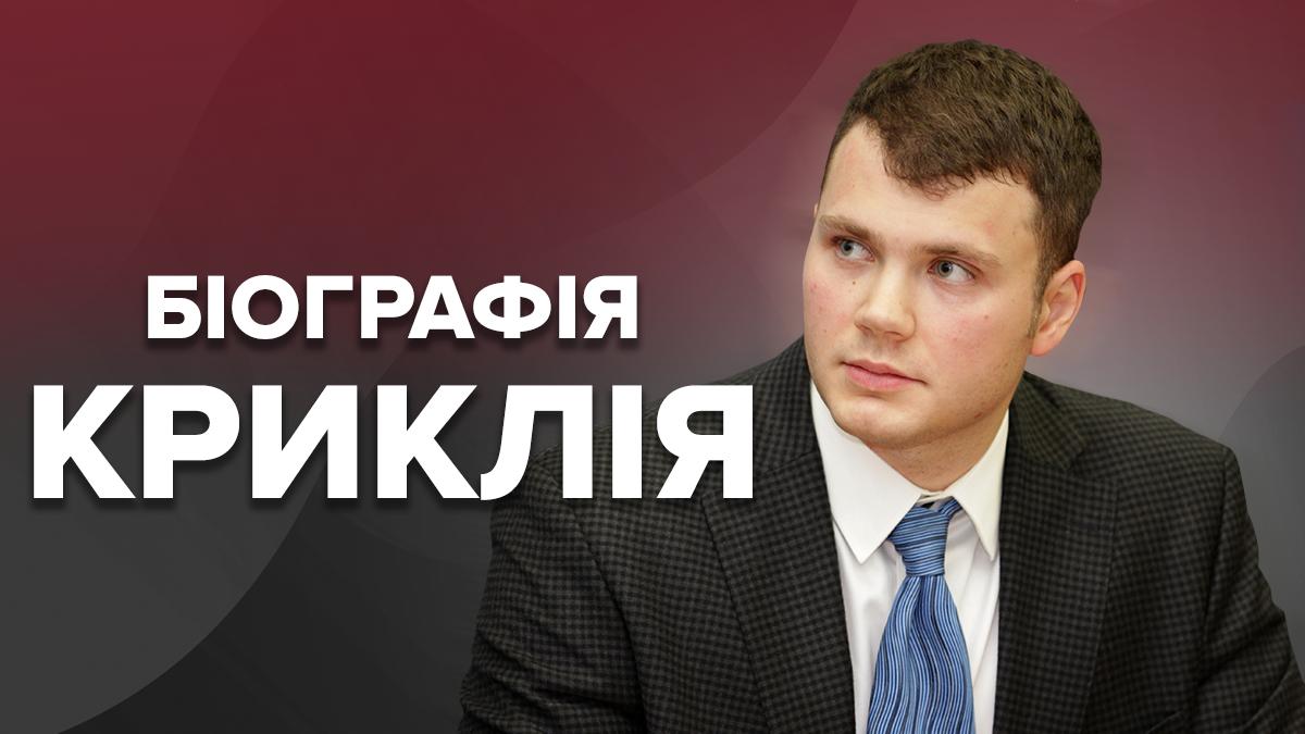 Владислав Кликлий – биография министра инфраструктуры Украины 2019