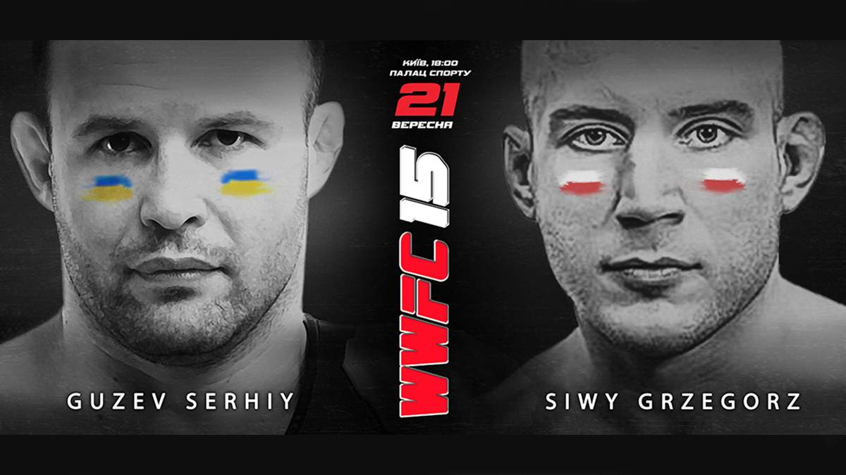 Украинский чемпион мира WWFC в среднем весе Сергей Гузев проведет защиту титула в Киеве