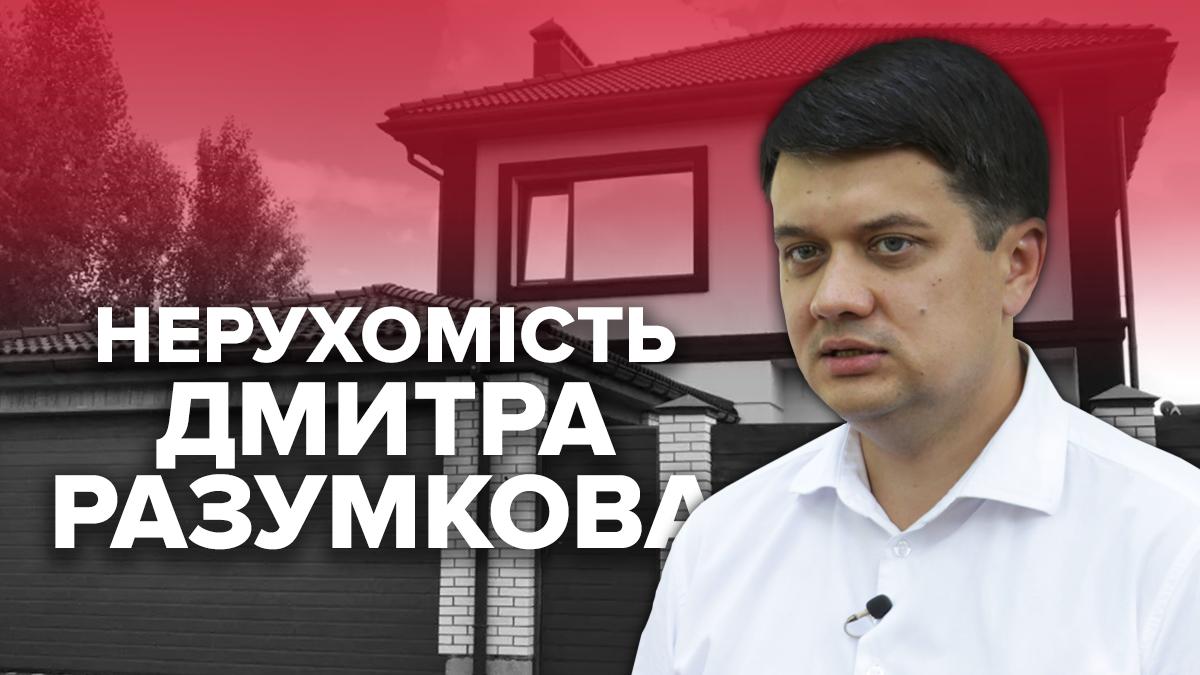 Нерухомість Дмитра Разумкова
