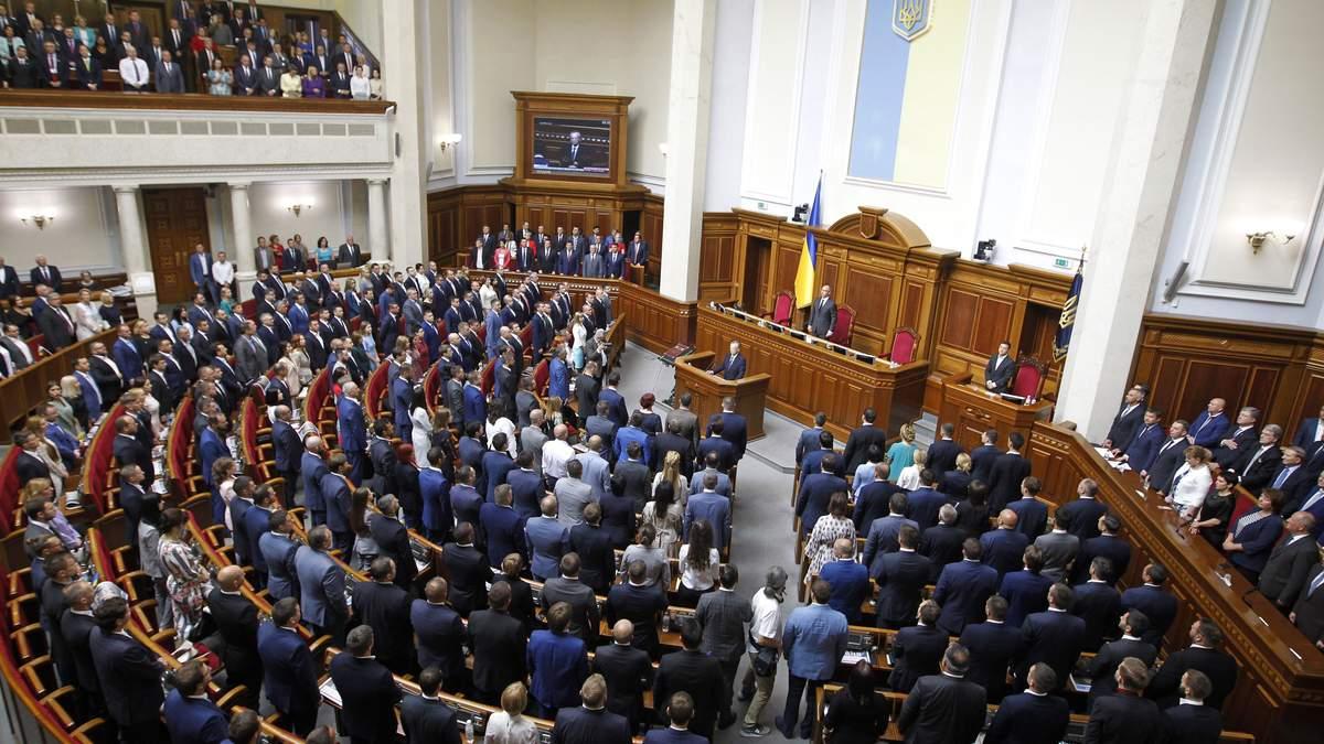 Рада онлайн 25 серпня 2020 – трансляція засідання Верховної Ради
