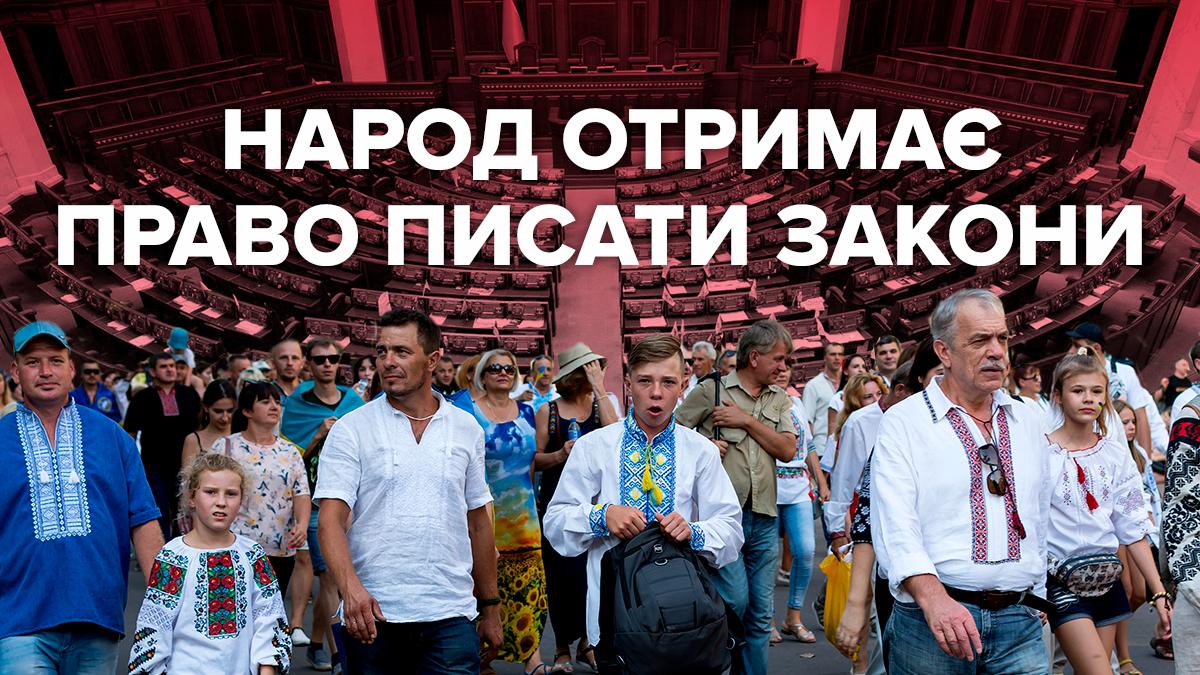 Народовластие 2019 в Украине – что это и как будет работать