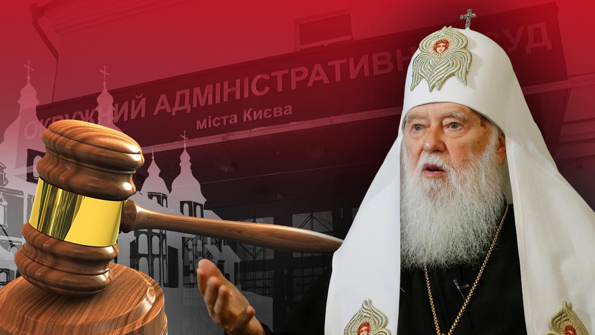 Адмінсуд Києва призупинив ліквідацію УПЦ КП – що це, наслідки