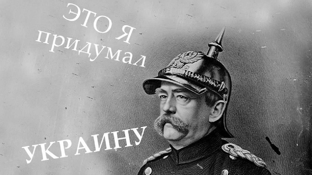 Имперские мифы про украинцев и Украину