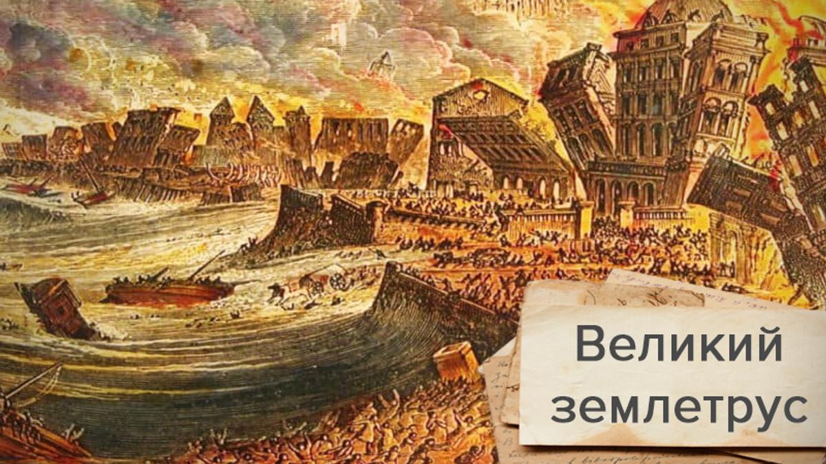 Центр города полностью отделился от суши: факты о Большом Лиссабонском землетрясении