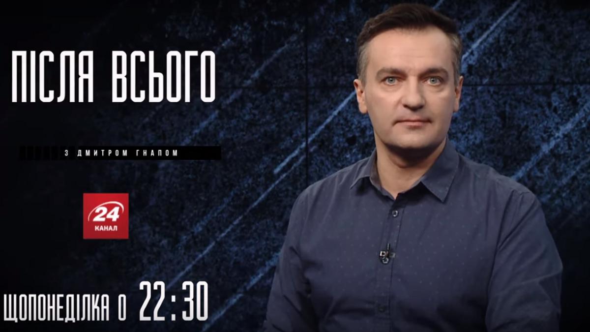 """""""Після всього"""" з Дмитром Гнапом на 24 каналі"""