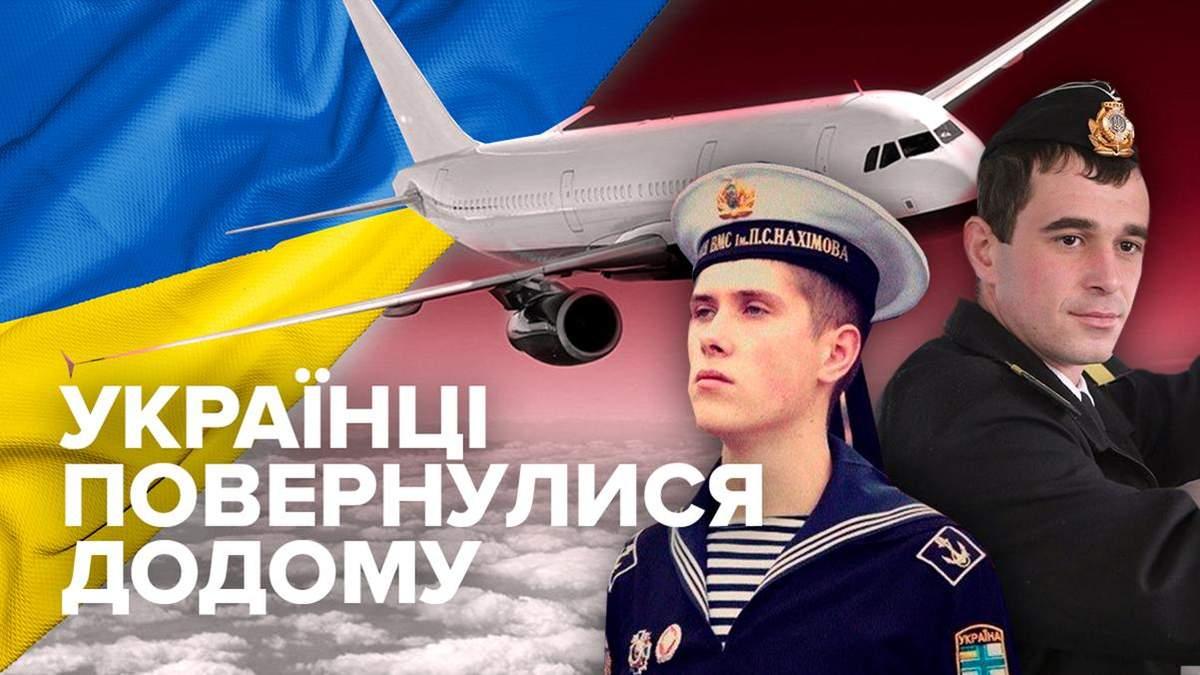 Обмін полоненими: в'язні Кремля повернулися до України