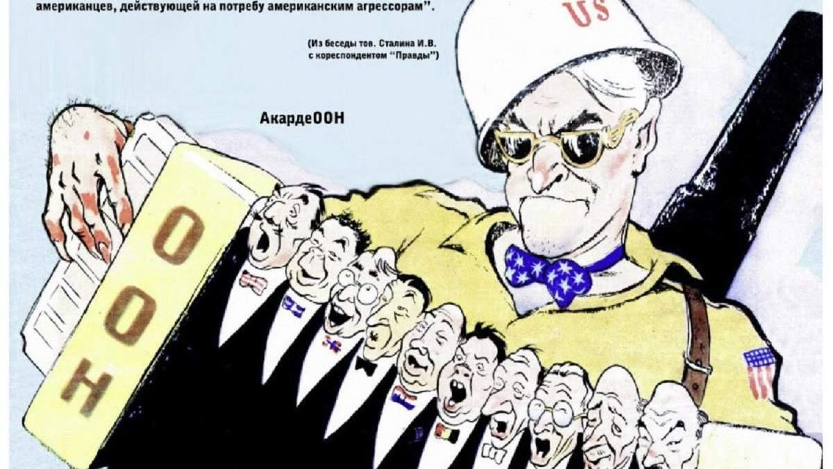 Главный враг живет за океаном, или Как в СССР учили ненавидеть Америку