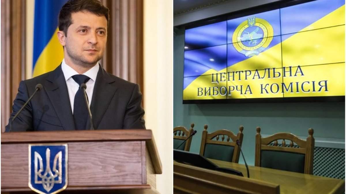 Зеленский просит Раду распустить ЦИК: причина