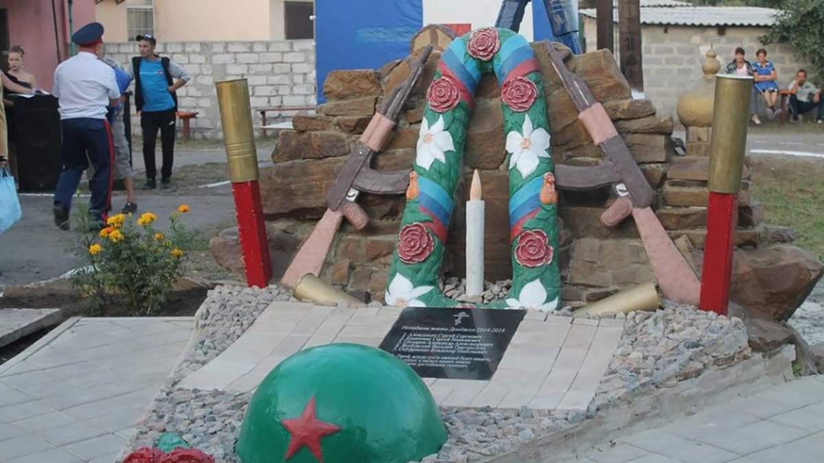 Памятник пророссийским боевикам на оккупированном Донбассе