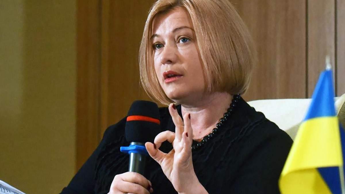 Ірині Геращенко можуть заборонити участь у 5 засіданнях Ради