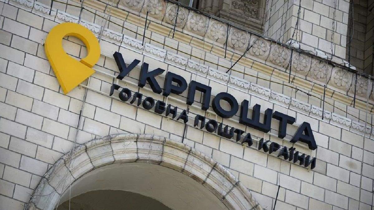Опять заговорили о приватизации Укрпочты