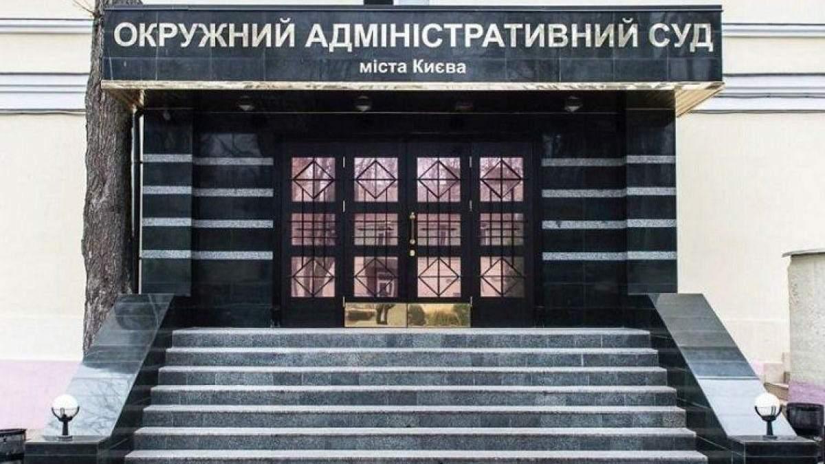 Окружний Адміністративний суд