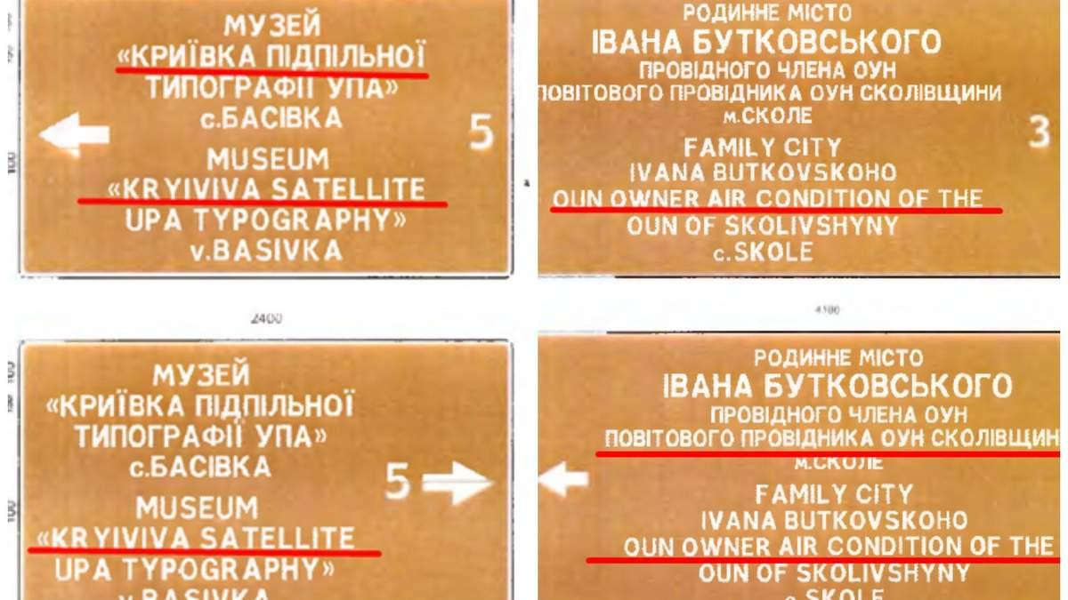 Пів мільйона гривень на знаки з помилками: гучний конфуз чи халтура чиновників з Львівщини