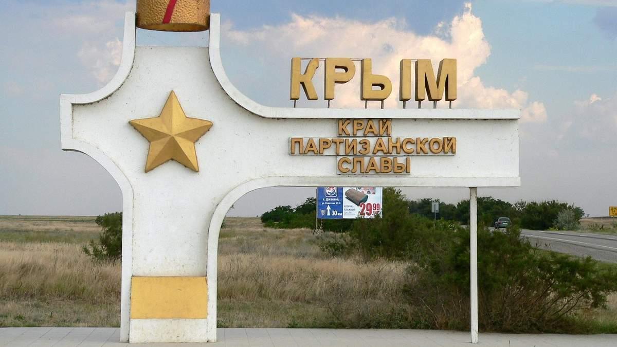Чеська делегація відвідала окупований Крим: реакція МЗС України та Чехії