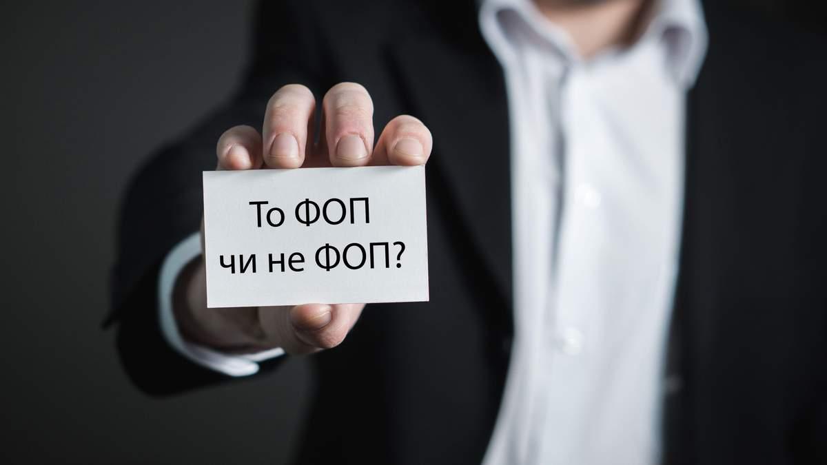 Новая власть не собирается уничтожать ФЛП, – Гетманцев