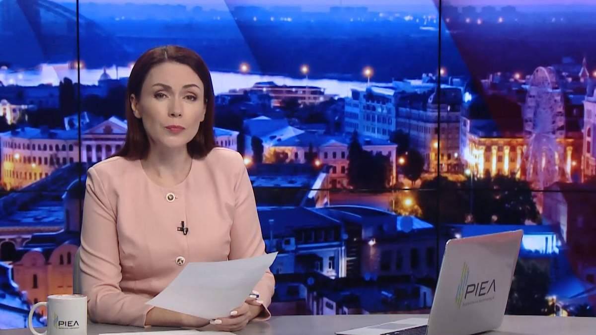Выпуск новостей за 19:00: Прослушка в офисе главы ГБР Трубы. Раскол в украинской делегации ПАСЕ