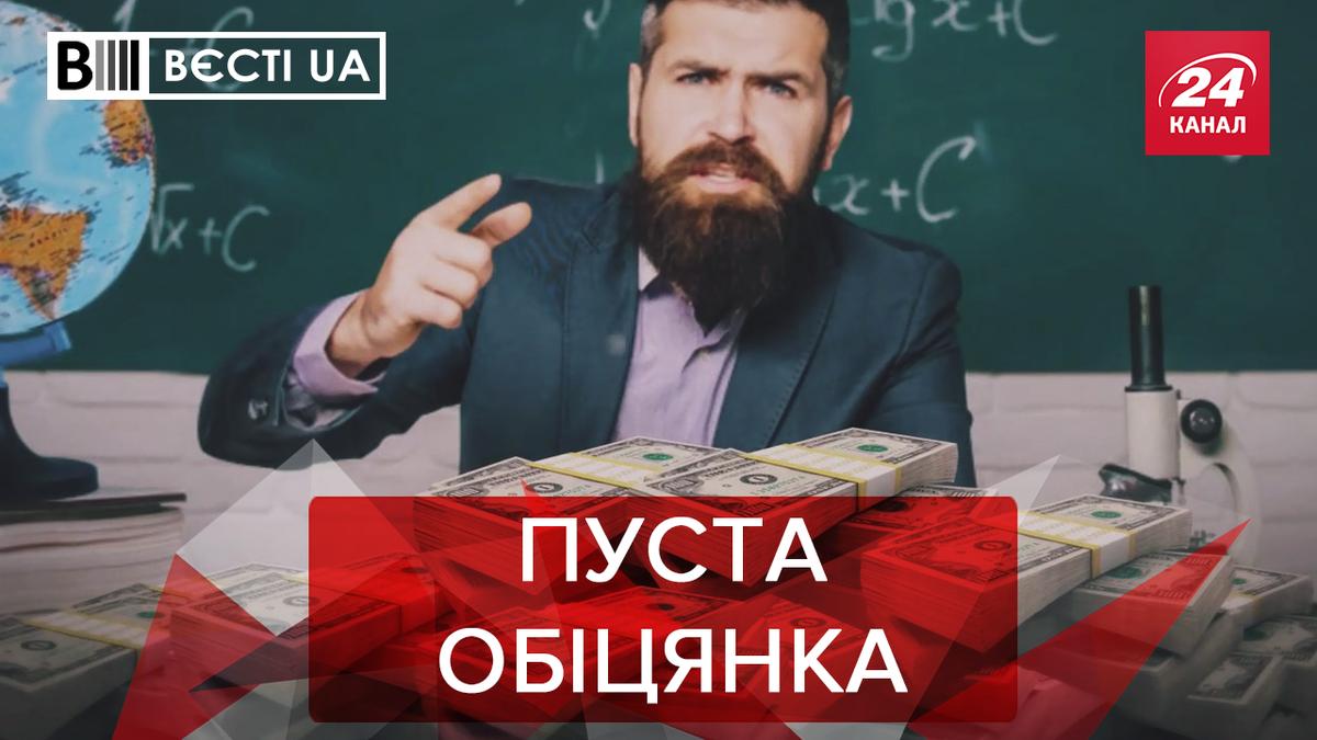 Вести.UA: Повышение зарплат Шредингера. Не виноват Труба, Портнов сам пришел