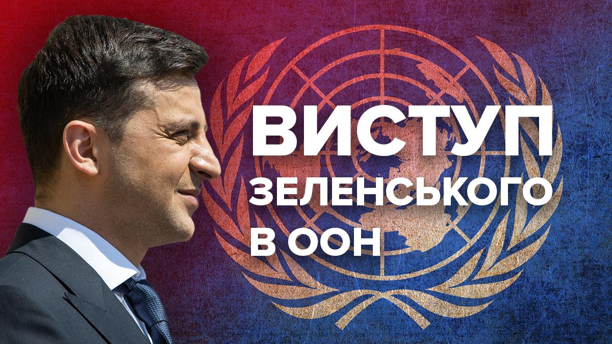 Зеленський в ООН – онлайн відео виступу Зеленського 25.09.2019