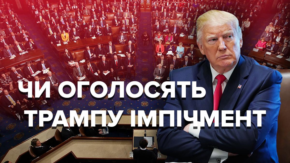 Імпічмент Трампа – що загрожує Трампу, наслідки для України