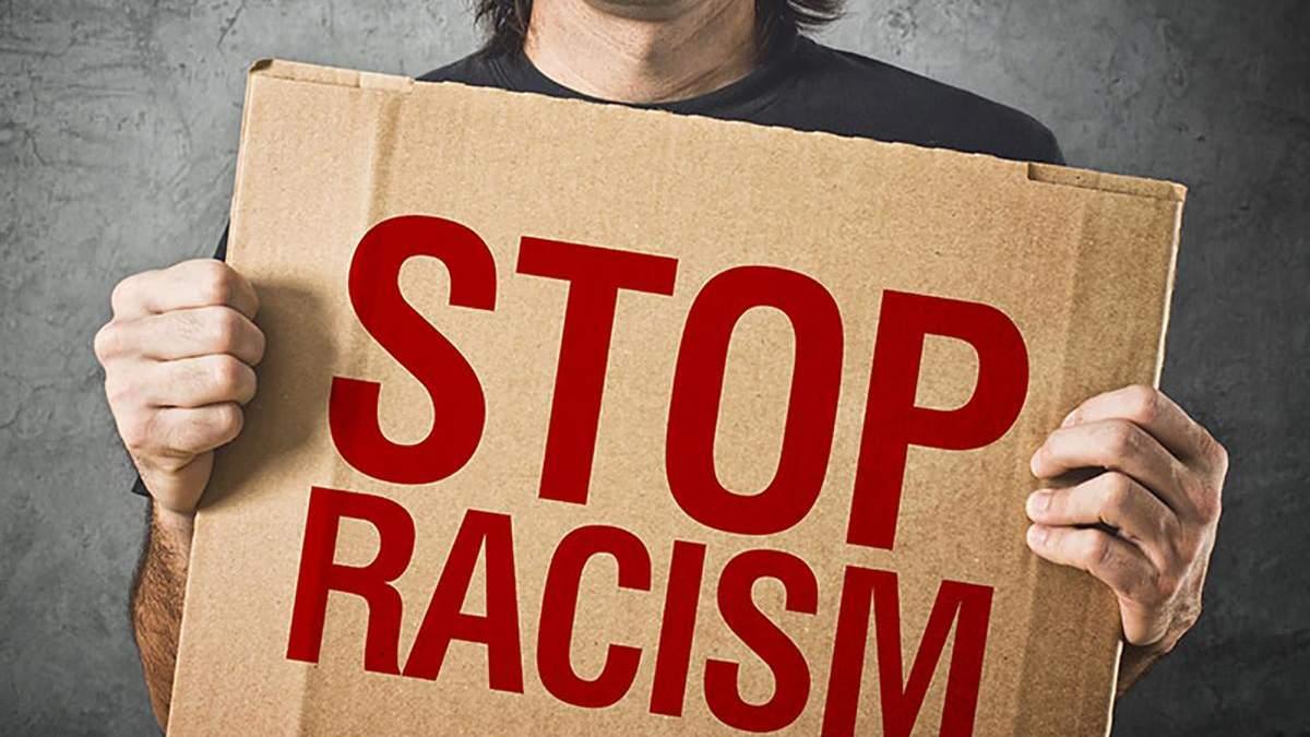 Стоп расизм