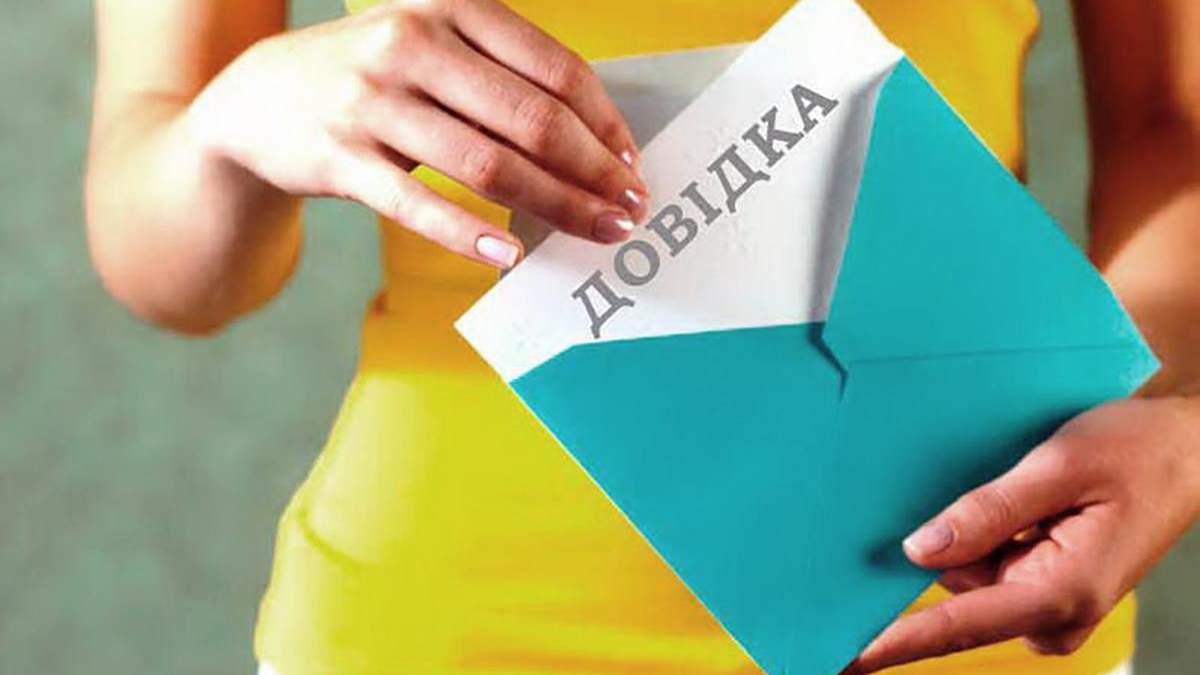 В Україні скасують зайві довідки