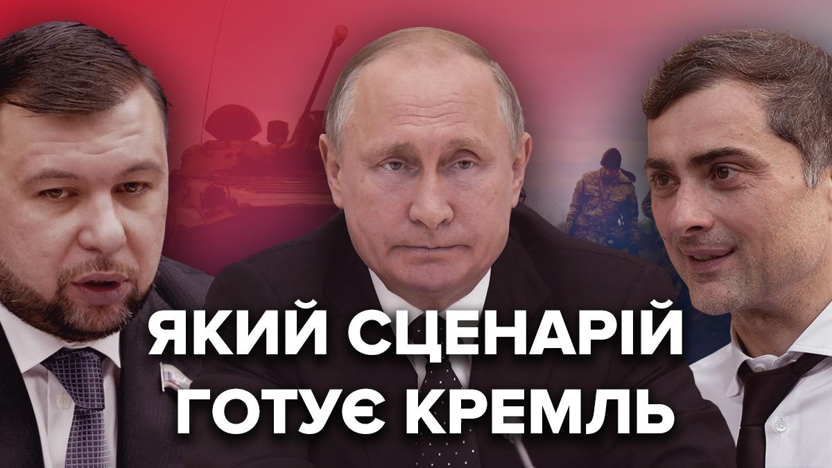 Росія постійно змінює своїх маріонеток в ОРДЛО