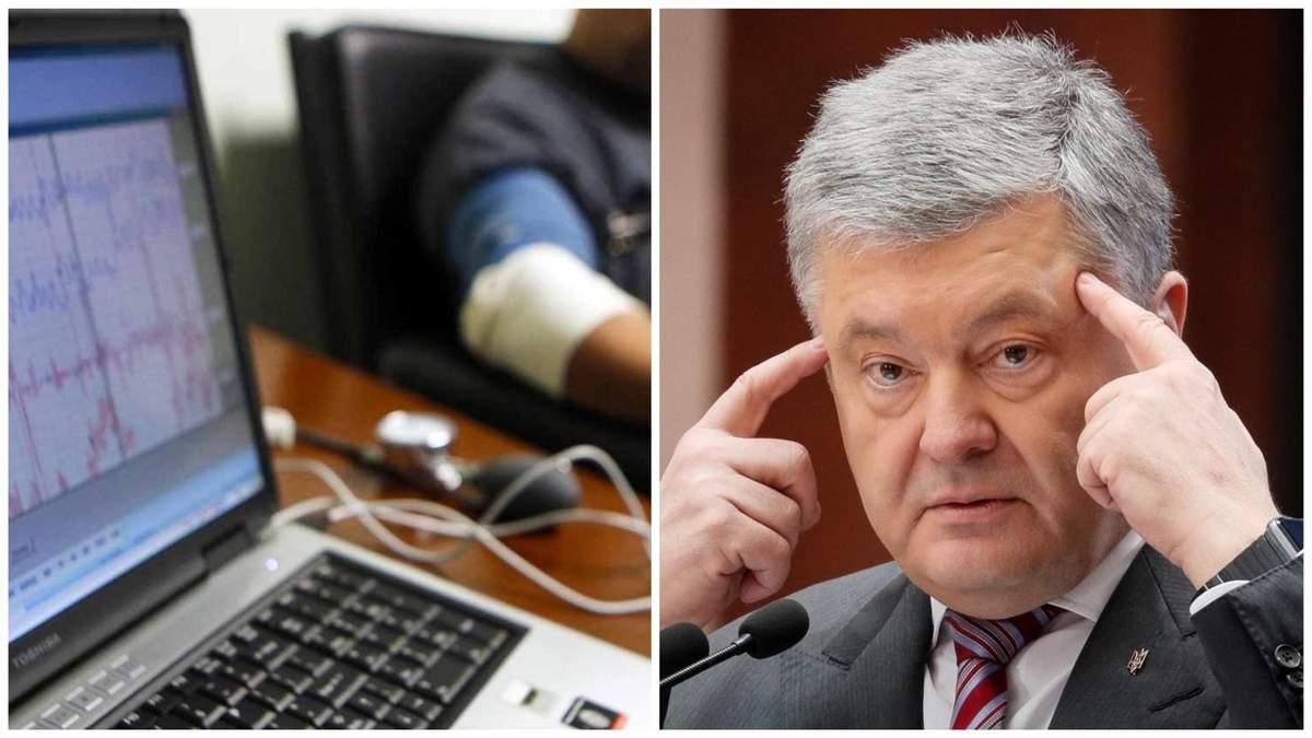 Порошенко говорив, що не проти поліграфа