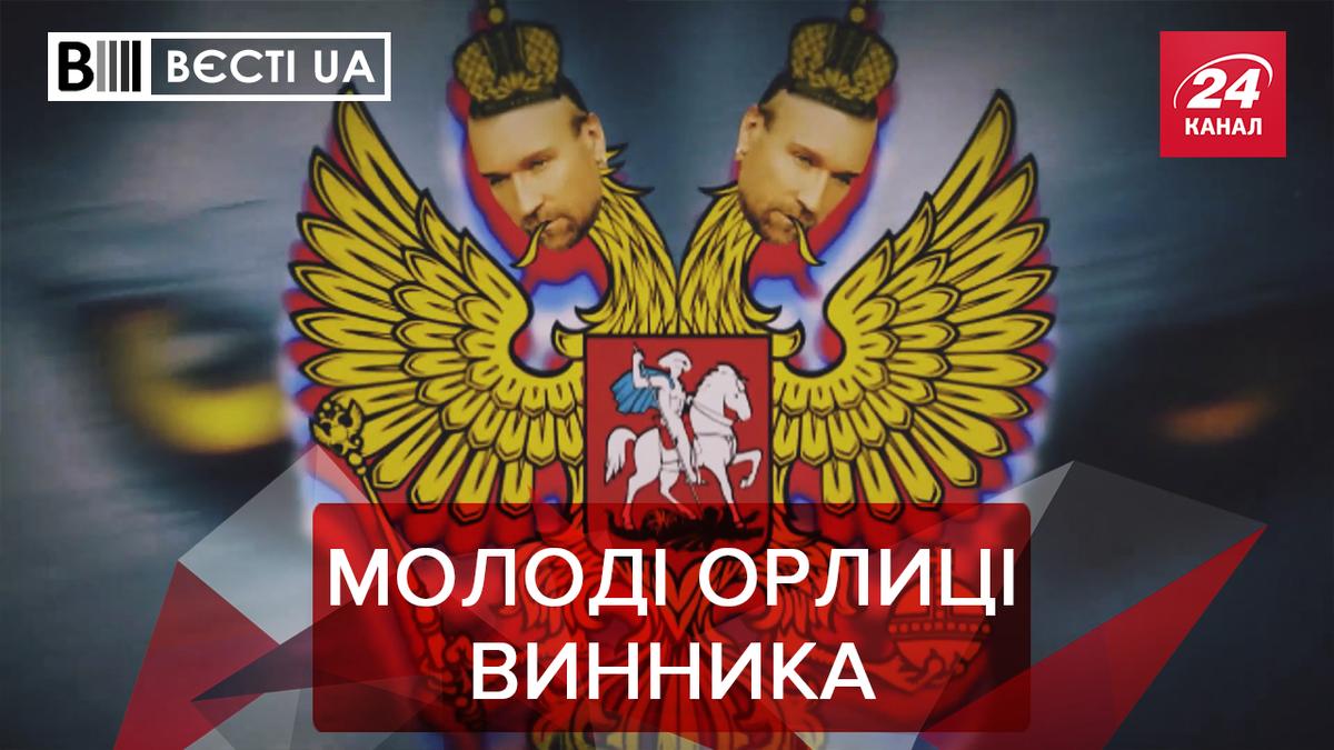 Вести.UA