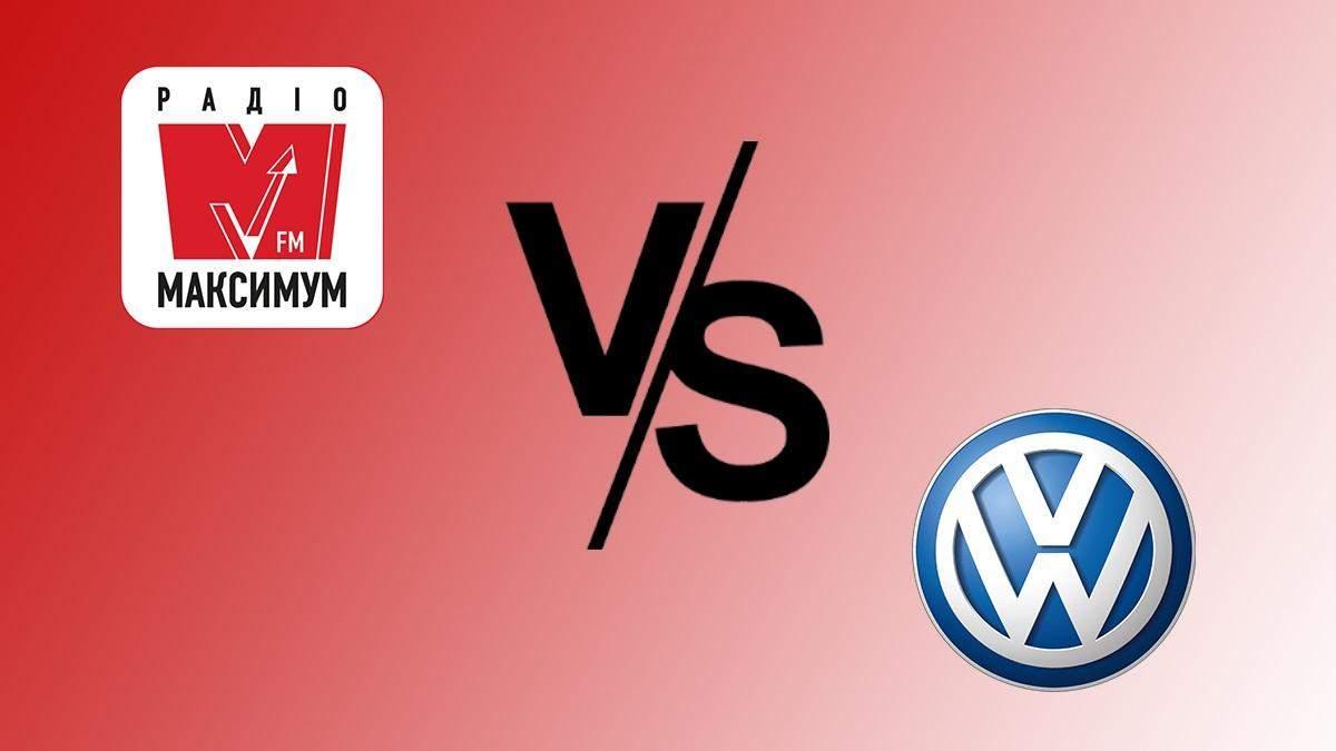 Радіо МАКСИМУМ vs Volkswagen