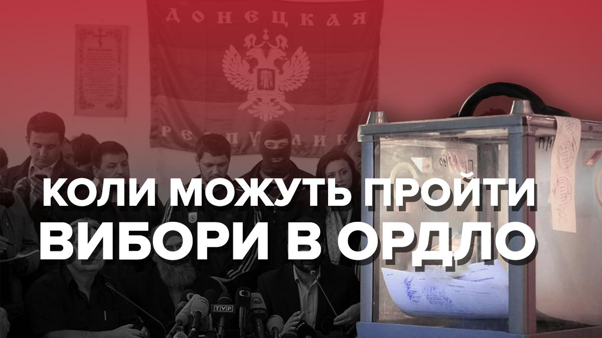 Закон Про особливий статус Донбасу – що і коли зміниться