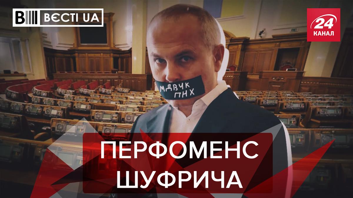 Вєсті.UA