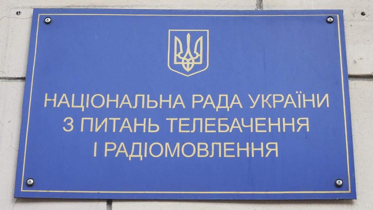 Верховная Рада приняла закон о назначении и увольнении членов Нацсовета