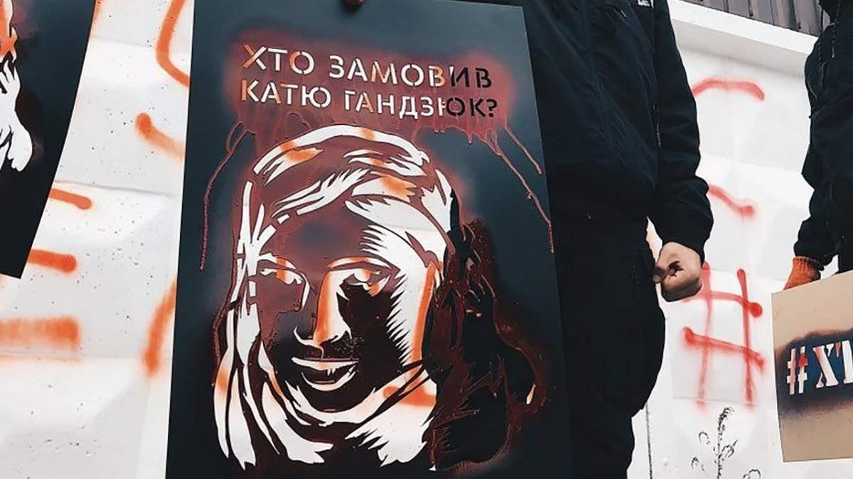 ГПУ изменила прокуроров по делу Гандзюк