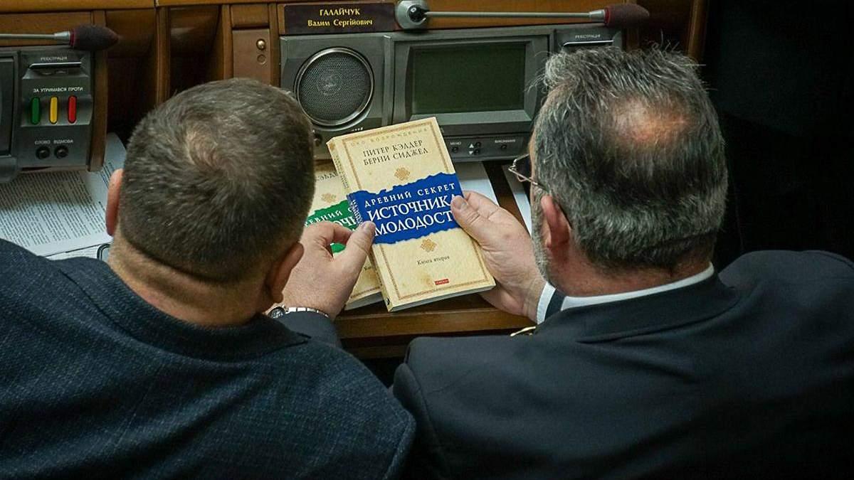 """Нардепы от """"Слуги народа"""" читают в парламенте книгу """"Древний секрет источника молодости"""""""