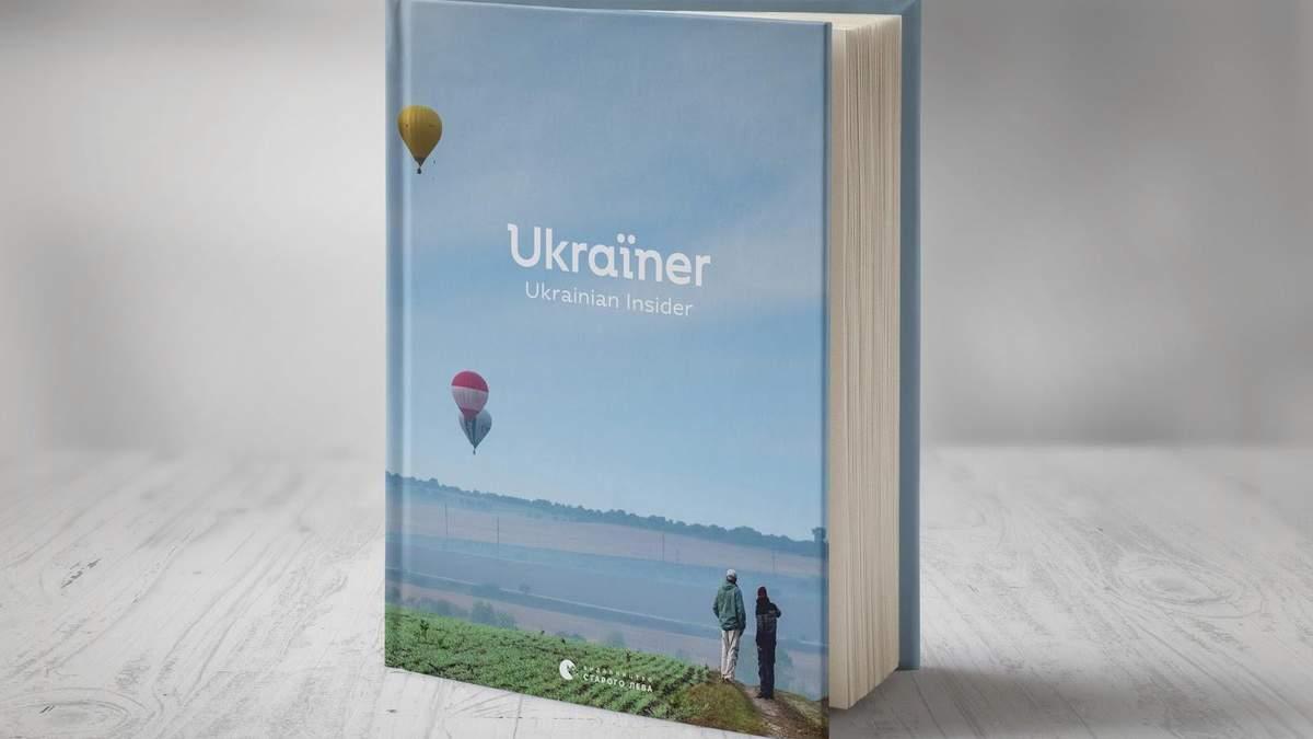 Ukraïner анонсував вихід книги про невідому Україну для іноземців