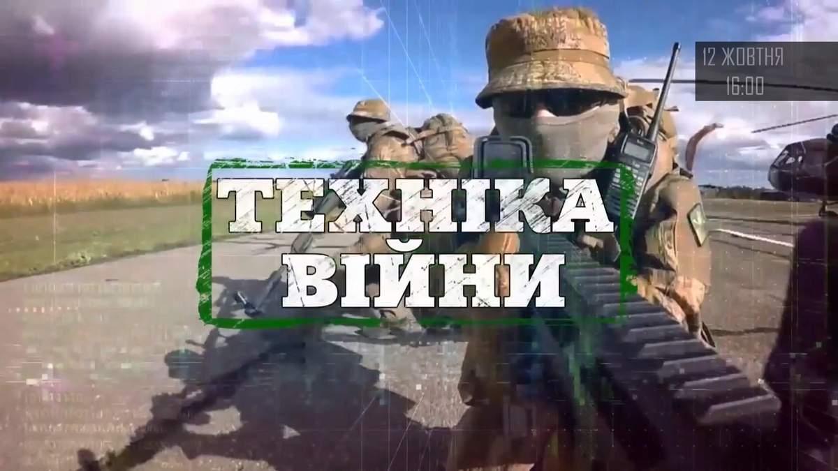 """""""Техніка війни"""" повертається!"""