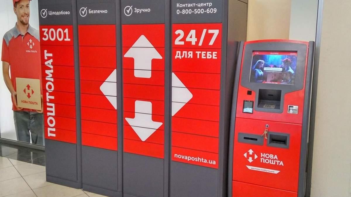 Нова Пошта запускає нову послугу
