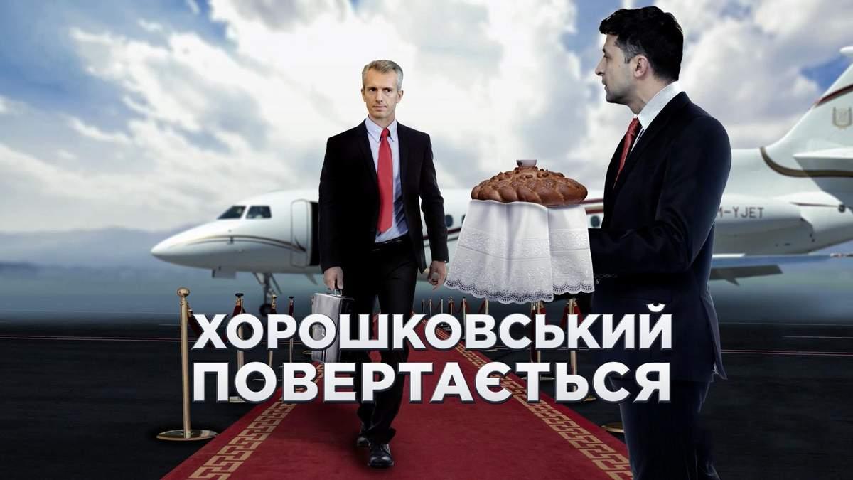 Хорошковский минимум дважды посещал Зеленского на Банковой: видеодоказательство