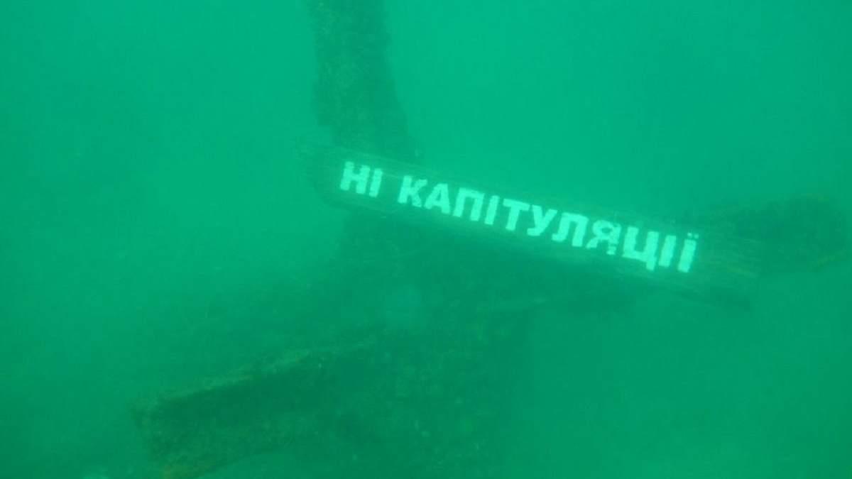 """Акция """"Нет капитуляции"""" под водой"""