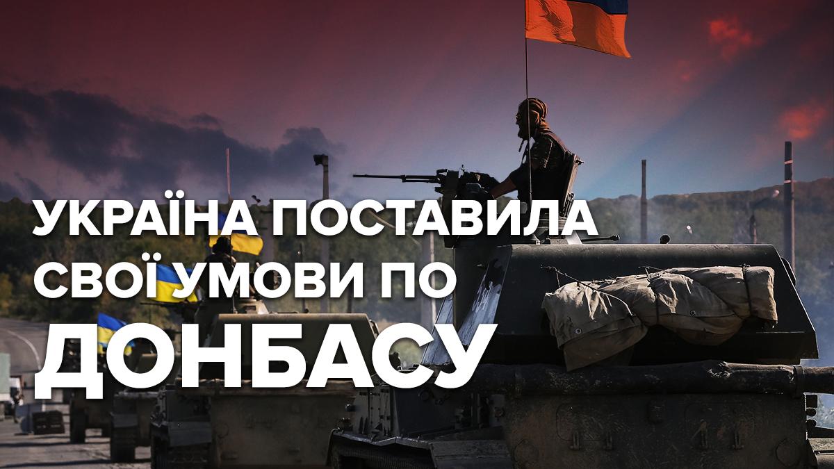 Переговоры в Минске по Донбассу – что требует Киев от России