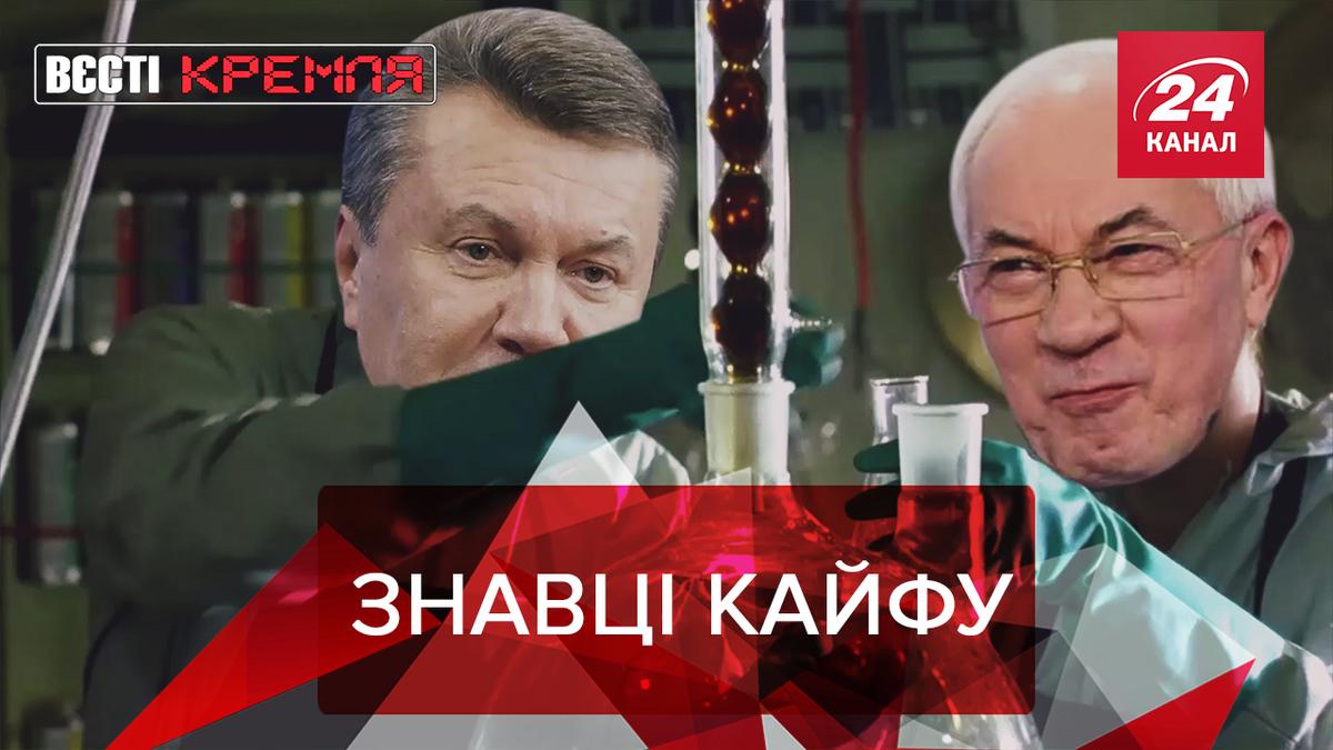 Вести Кремля: Янукович – наркодилер Госдумы. Кто заказал Захарченко