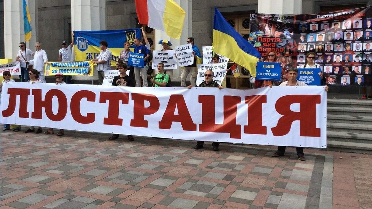 ЕСПЧ признал украинский закон о люстрации нарушившим права госслужащих